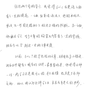 Doris' tutor testimonial. Chinese edition